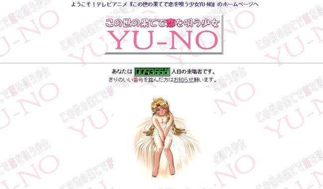この世の果てで恋を唄う少女YU-NO 公式サイト 懐かしいに関連した画像-01