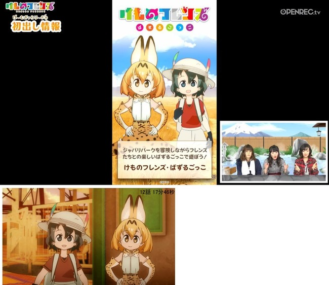 けものフレンズ パズルゲーム ぱずるごっこ アニメ絵 たつき監督 CG 切り抜きに関連した画像-08