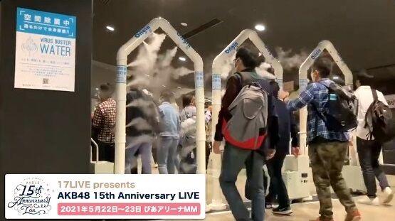 AKB48 ライブ コンサート 会場 空間除菌 ツッコミ殺到 無意味に関連した画像-01