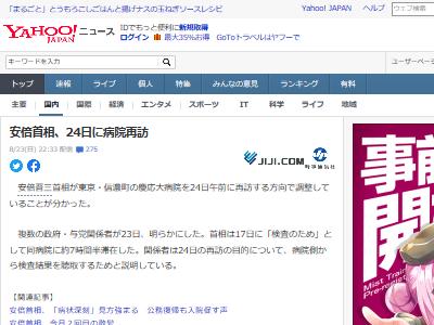 安倍晋三 首相 総理 病院 健康問題に関連した画像-02