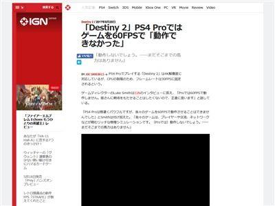 デスティニー2 PS4Pro fpsに関連した画像-02