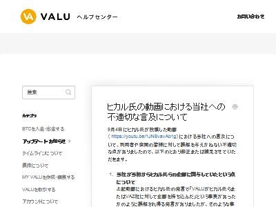 ヒカル ラファエル いっくん ネクストステージ VALU VAZに関連した画像-02