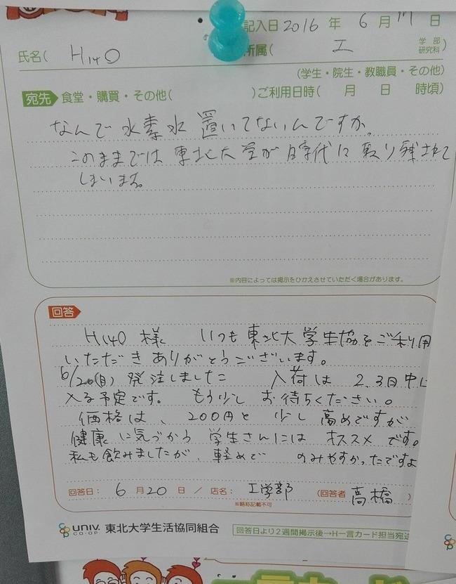 水素水 生協 工学部 大学生 売店に関連した画像-02