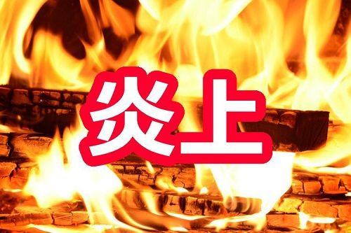 炎上関与に関連した画像-01
