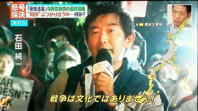石田純一 出馬表明 違約金に関連した画像-01