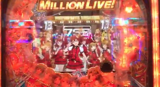 パチスロ アイドルマスター ミリオンライブ! シアターフェスティバル 演出 ハズレに関連した画像-09
