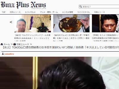 山口達也 TOKIO 関係者 暴露 示談金に関連した画像-02