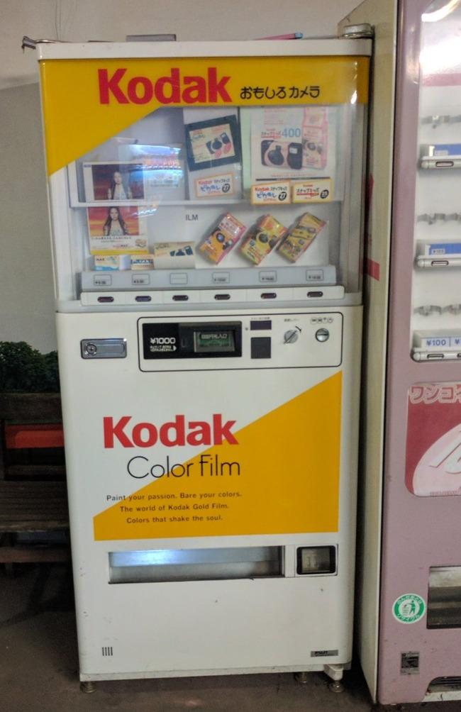 カップ麺 Kodak カメラ 自販機 国宝 お宝 に関連した画像-03