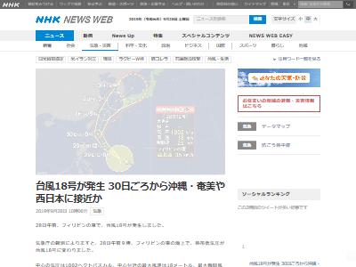台風18号ミートクに関連した画像-02
