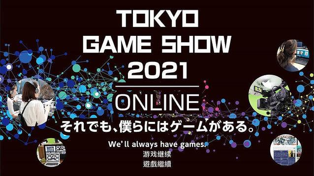 東京ゲームショウ2021 オンライン開催 新型コロナウイルス 影響に関連した画像-01