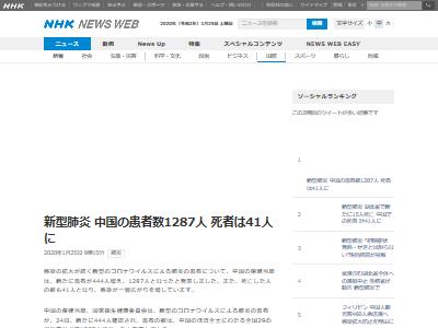 中国新型肺炎1200人感染に関連した画像-02