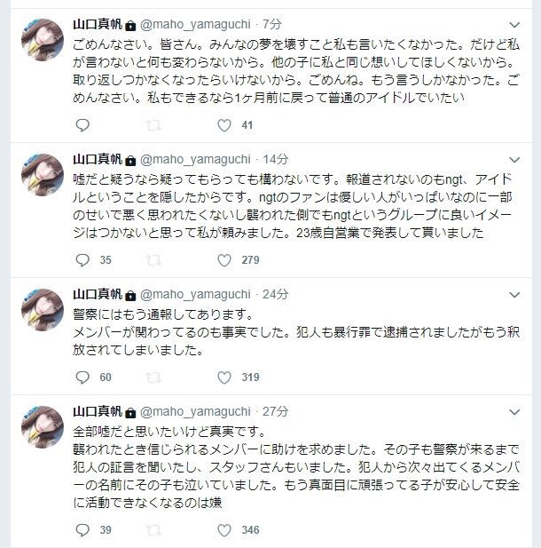 NGT48 山口真帆 メンバー 暴行 警察 逮捕に関連した画像-04
