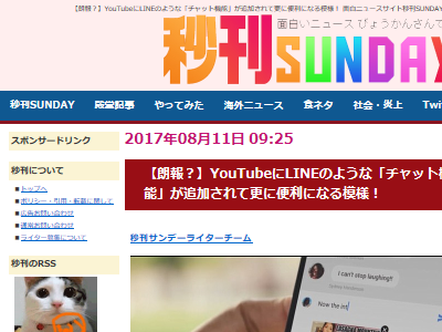 YouTube LINE チャット 動画に関連した画像-02