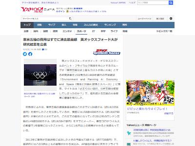 東京五輪 費用 過去最高額 オックスフォード大 研究結果に関連した画像-02