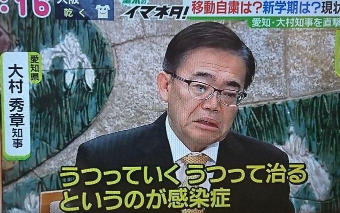 県民の声を次々ブロックしている愛知県・大村知事、エロ垢だけは元気にフォローしてしまうwwwww