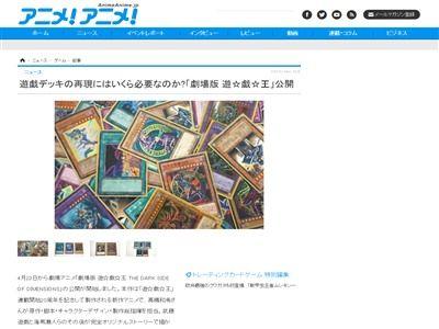 遊戯王 遊戯デッキ デッキ 再現 費用に関連した画像-02