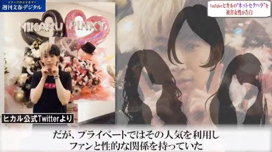 文春砲 YouTuber ユーチューバー ヒカル ネットセクハラに関連した画像-04