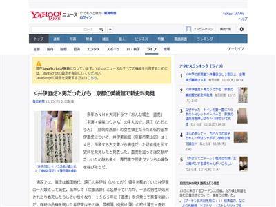 大河ドラマ おんな城主直虎 女性武将 井伊直虎 男の娘に関連した画像-05