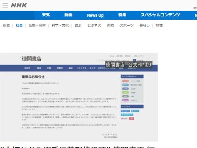 大坂なおみ 差別 徳間書店 編集者 契約解除 SNSに関連した画像-02