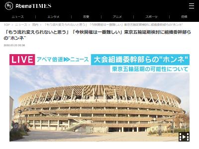 東京五輪 オリンピック 延期 IOCに関連した画像-02