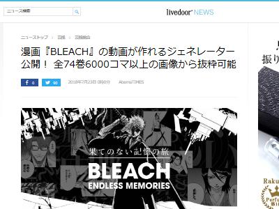 BLEACH マンガ 動画に関連した画像-02