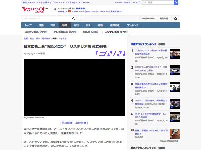 リステリア菌 メロン 日本に関連した画像-02