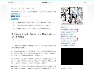 ら抜き さ入れ 傾向 言葉 日本語に関連した画像-02