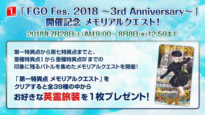 FGO Fate グランドオーダー 3周年 福袋 コマンドコードに関連した画像-03