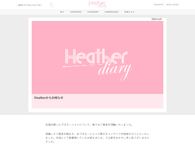 NGT48 荻野由佳 ファッションブランド Heather 非難殺到に関連した画像-02