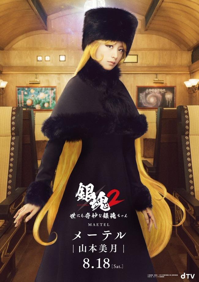 ドラマ 銀魂2 メーテル 銀河鉄道999 山本美月に関連した画像-02