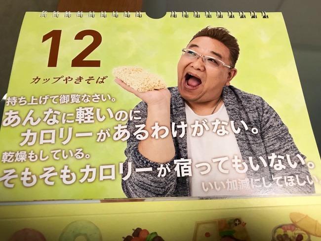 サンドウィッチマン カレンダー 伊達みきお カロリーゼロ理論に関連した画像-04