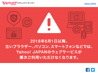 Yahoo ブラウザ パソコン 利用不可に関連した画像-02
