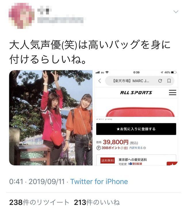 オタク 声優 女性 水瀬いのり 4万円 バッグ 炎上に関連した画像-02