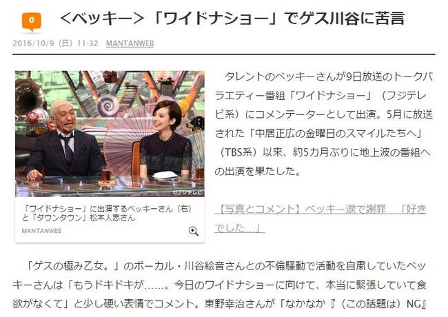 ワイドナショー ベッキー ゲスの極み乙女 川谷絵音に関連した画像-02