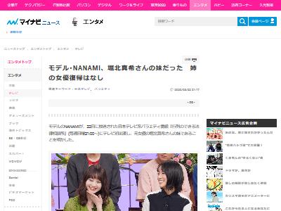 NANAMI堀北真希妹に関連した画像-02