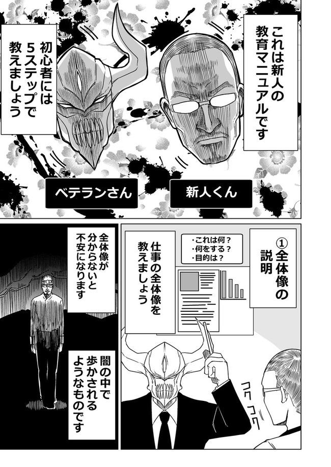 ベニガシラ 魔王 新人 マニュアルに関連した画像-02