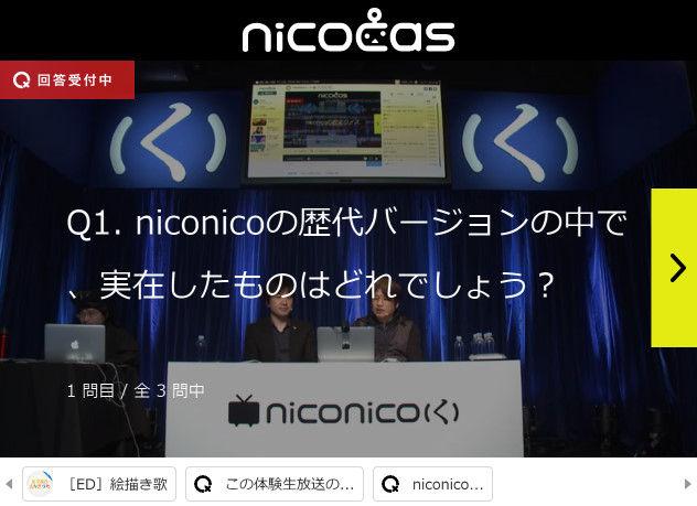 ニコニコ動画 クレッシェンド 新サービス ニコキャスに関連した画像-36