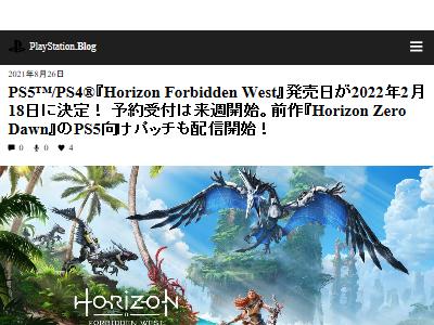 ホライゾン 禁じられた西部 発売日に関連した画像-02
