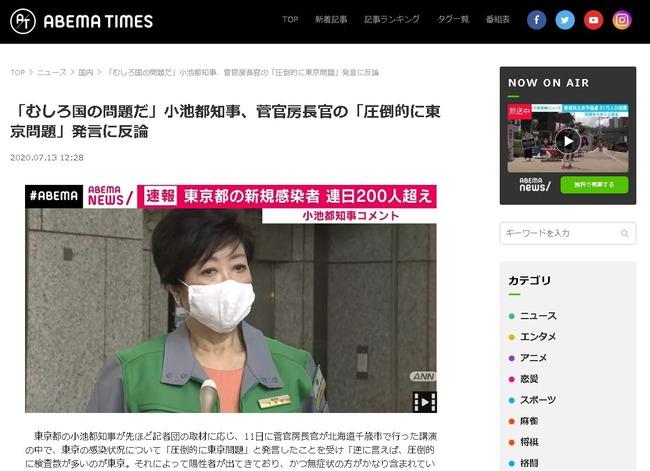 東京 小池都知事 新型コロナウイルス 菅官房長官 国の問題に関連した画像-02