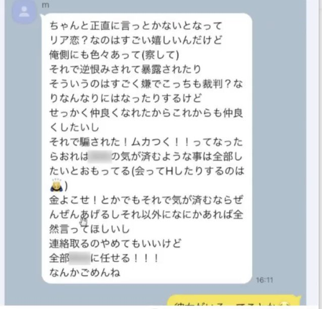 ワタナベマホト 15才少女 児童ポルノ法違反 エロ写メに関連した画像-12