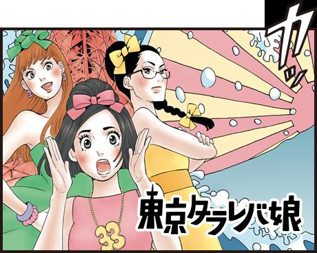 東村アキコ 東京タラレバ娘 ドラマ化に関連した画像-01