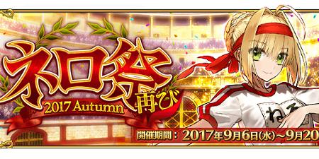 FGO Fate ネロ祭再び2017 イベント ボックスガチャ 着せ替え ネロに関連した画像-01