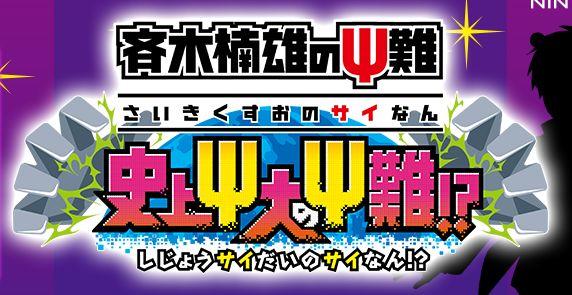 超能力 斉木楠雄のΨ難 ゲーム化 3DSに関連した画像-01