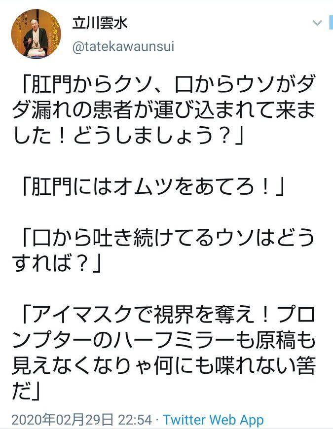 安倍晋三 安倍総理 安倍首相 木村花 左翼 誹謗中傷 ダブスタ お前が言うなに関連した画像-04