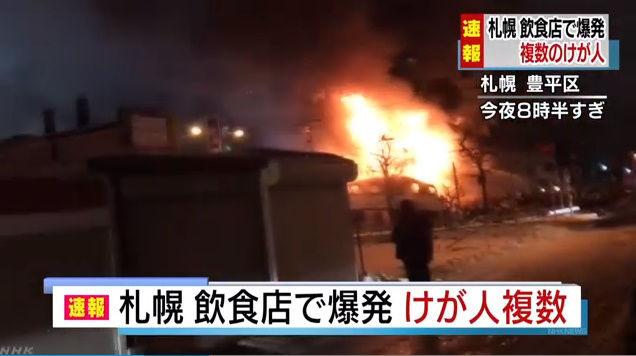 札幌 爆発 飲食店 アパマンショップ 事故に関連した画像-04