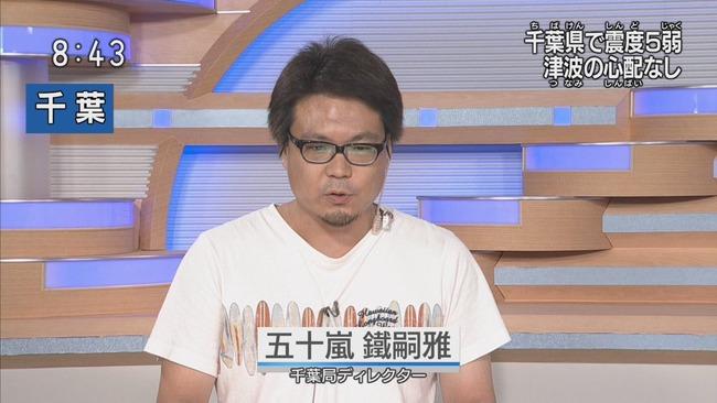 NHK 千葉 地震速報 ディレクターに関連した画像-01