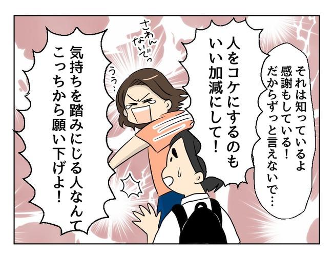 メシマズ嫁 漫画 ママスタ 妻の飯がマズくて離婚したい 4コマ母道場 感想 物議 ツイッターに関連した画像-11