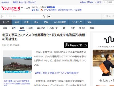 中国 新型肺炎 コロナウイルス マスク義務化 死刑に関連した画像-02