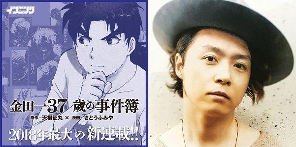 金田一37歳の事件簿 実写 堂本剛に関連した画像-01