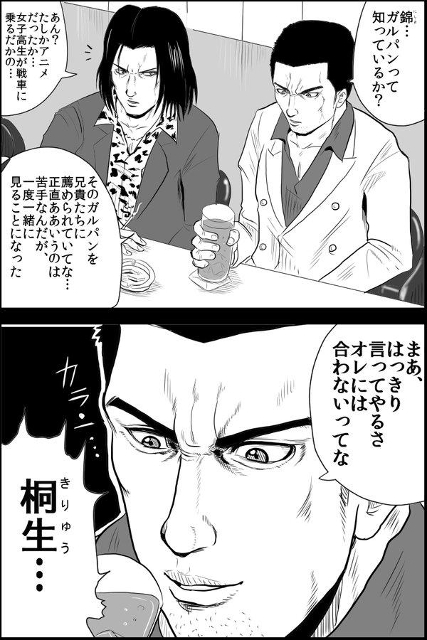 龍が如く 桐生ちゃん ガルパンに関連した画像-02